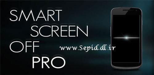 دانلود Smart Screen on/off Pro بازکردن قفل اندروید بدون نیاز به دکمه پاور