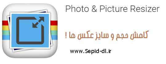 Photo Resizer