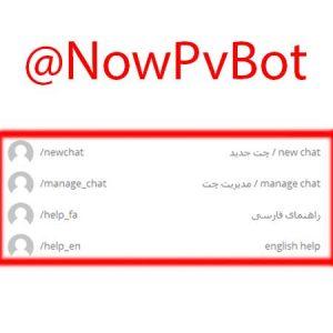 NowpvBot