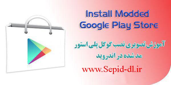 آموزش تصویری نصب گوگل پلی استور مود شده در اندروید
