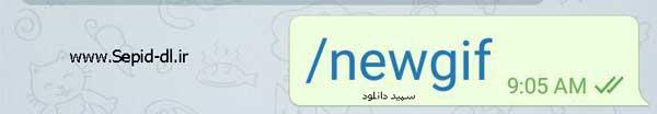 آموزش درج لوگو روی گیف در تلگرام - عکس متحرک