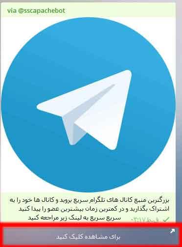 آموزش ربات ساخت دکمه شیشه ای تلگرام
